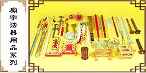 廟宇法器用品系列