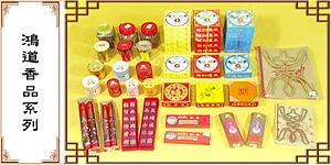 鴻道香品系列