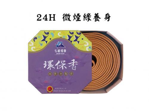 24H綠養身七星環保香環
