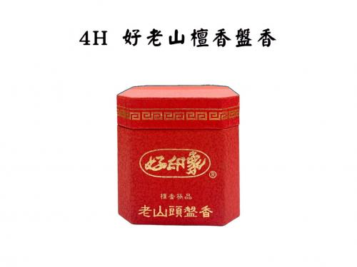4H老山盤香