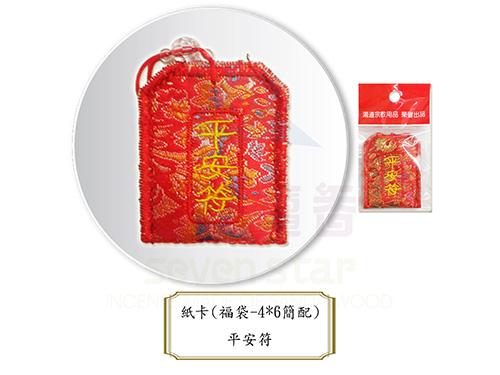 紙卡-平安符福袋(4*6簡配)