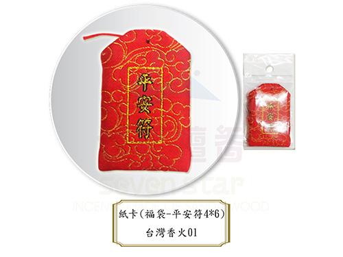 福袋-平安符4*6(台灣香火01)