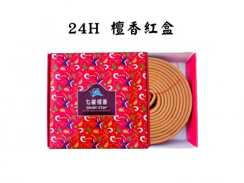 24H七星檀香紅香環