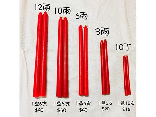 10丁蠟燭/1盒