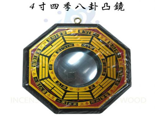 4寸四季八卦凸鏡