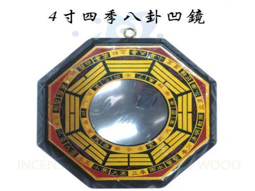 4寸四季八卦凹鏡