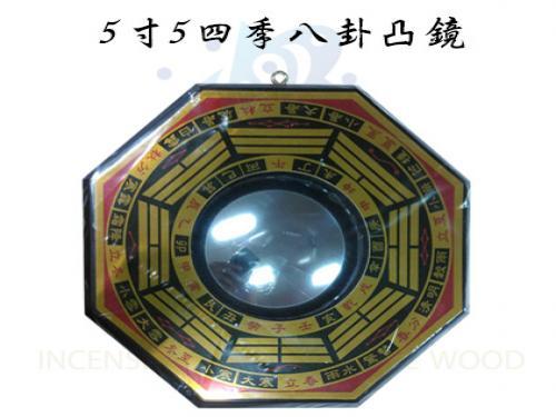 5.5寸四季八卦凸鏡
