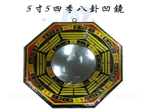 5.5寸四季八卦凹鏡