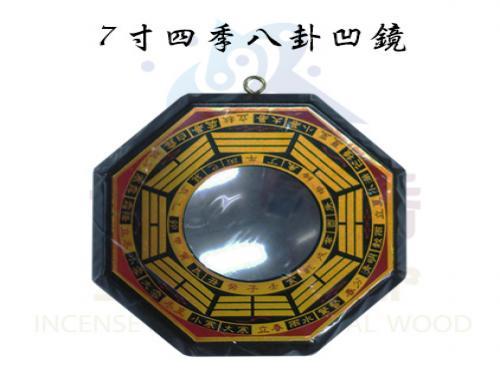 7寸四季八卦凹鏡