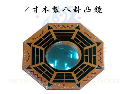 7寸木製八卦凸鏡