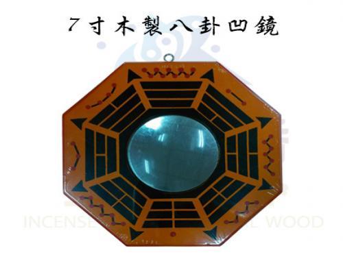 7寸木製八卦凹鏡