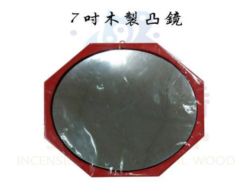 7寸木製凸鏡