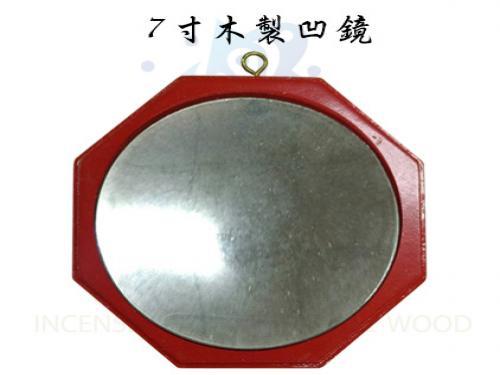 7寸木製凹鏡