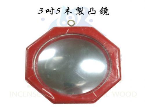 3.5吋木製框凸鏡
