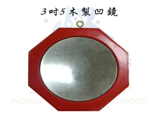 3.5吋木製框凹鏡
