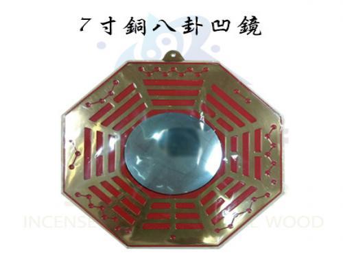 7寸銅八卦凹鏡