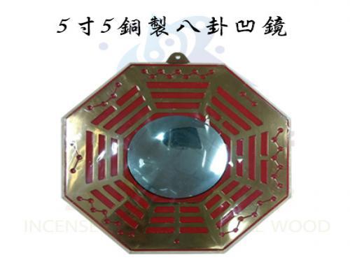 5寸5銅八卦凹鏡