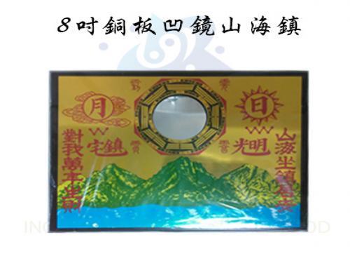 8吋銅板凹鏡山海鎮