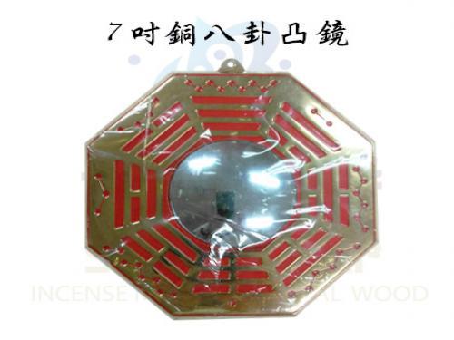7寸銅八卦凸鏡