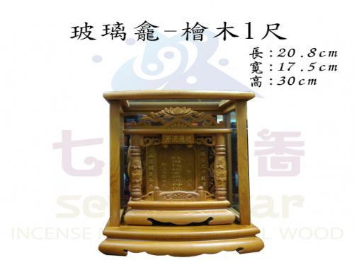 玻璃龕-檜木1尺(蓮柱本色)