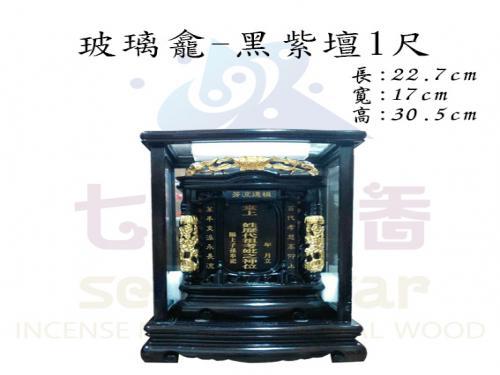 玻璃龕-黑紫壇1尺