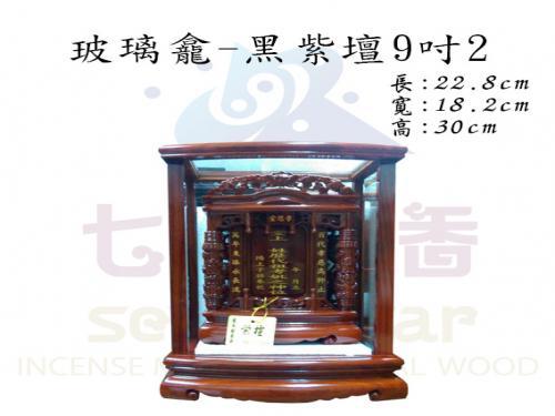 玻璃龕-黑紫壇9吋2(九品蓮花)
