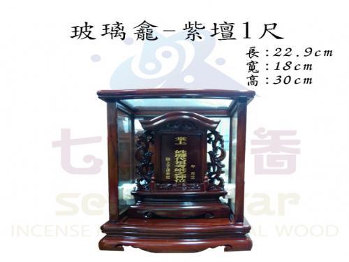 玻璃龕-紫壇1尺(九品蓮花.日式)