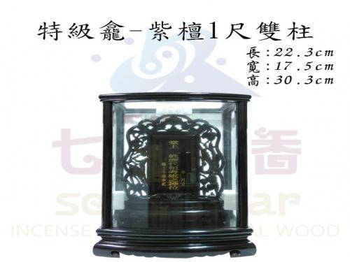 特級龕-紫壇1尺雙柱