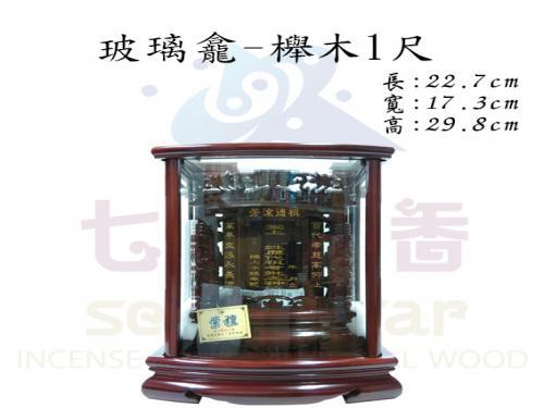 玻璃龕-櫸木1尺(蓮柱紫壇色)