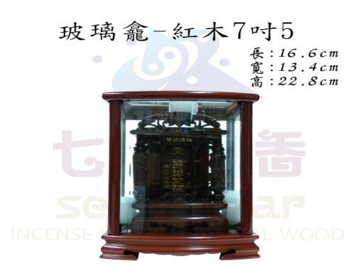 玻璃龕-紅木7吋5(蓮柱紫壇色)