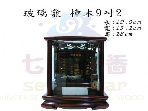 玻璃龕-樟木9吋2