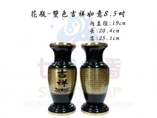 花瓶-雙色吉祥如意8.5寸