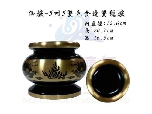 佛爐-5吋5雙色金邊雙龍爐