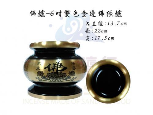 佛爐-6吋雙色金邊佛經爐