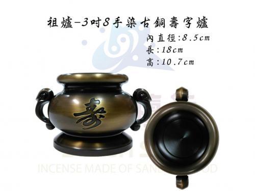 祖爐-3吋8手染古銅壽字爐