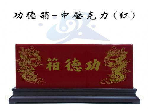 《七星檀香》功德箱-中壓克力(紅)