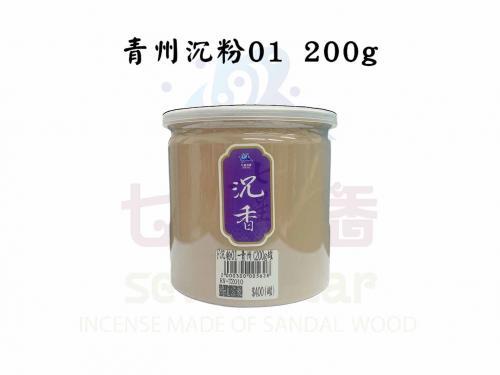 青州沉香粉1號