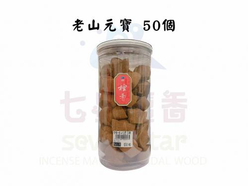 老山元寶香塔 50個