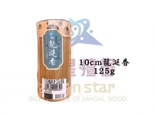 3.5寸頂級龍涎香 125g