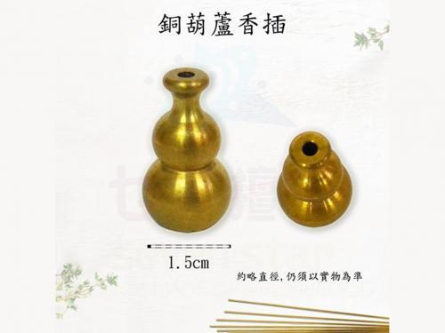 銅葫蘆香插