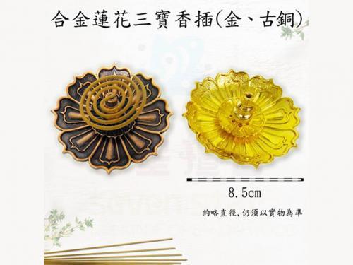 合金蓮花三寶香插(金、古銅色)