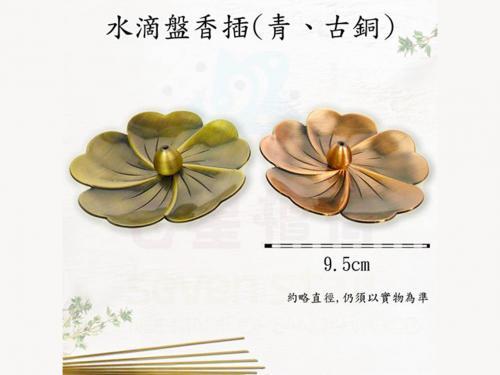 水滴盤香插(青、古銅色)