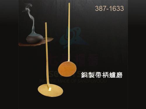銅製帶柄爐磨