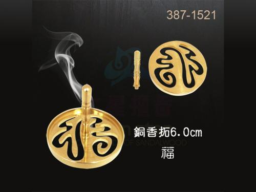 銅香拓6.0福字
