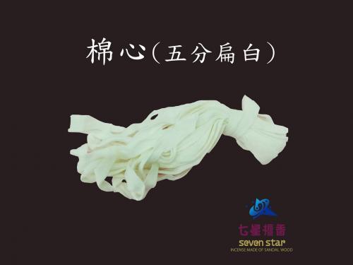 棉心(五分扁白)