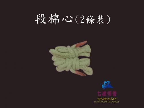 段棉心(2條裝)