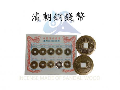 生財法器-清朝銅錢幣