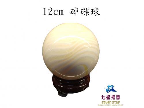12cm 硨磲球