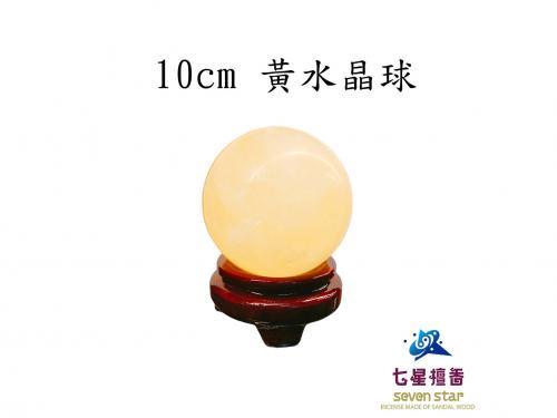 10cm 黃水晶球