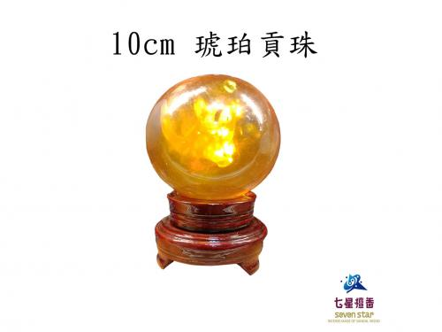 10cm 琥珀貢珠